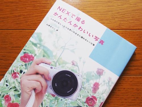 山本まりこ著 NEXで撮るかんたんかわいい写真