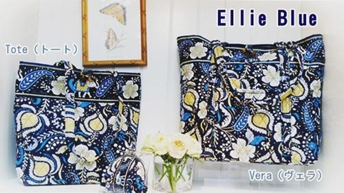 Ellie Blue ヴェラブラッドリー
