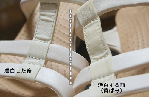 クロックス サイプラス3 白 漂白前と漂白後 画像
