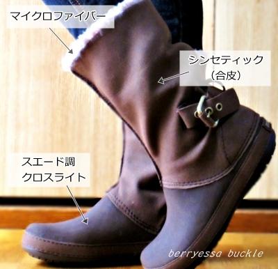 クロックス ブーツ ベリエッサ 素材表示 お手入れ参考