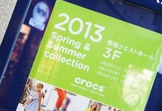 2013年 クロックス春夏コレクション