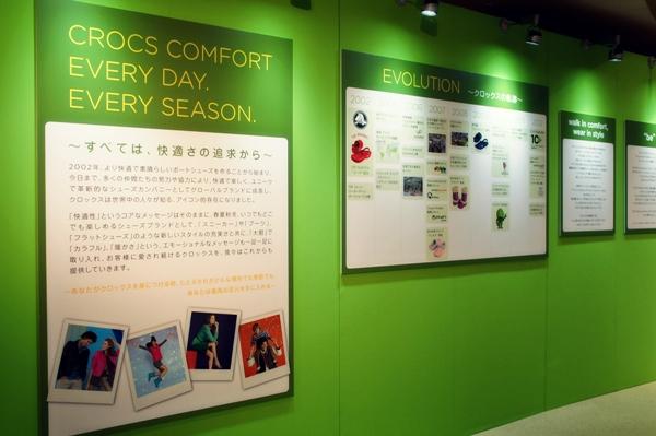 crocs4クロックス2013秋冬 展示会場
