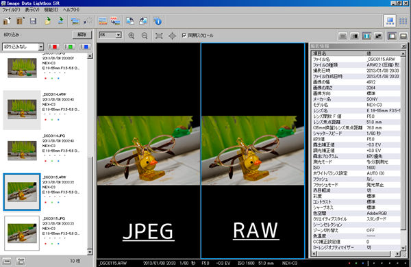 4sony Image Data Converter(イメージ データ コンバーター)