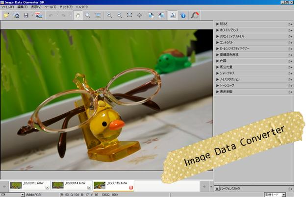 5sony Image Data Converter(イメージ データ コンバーター)