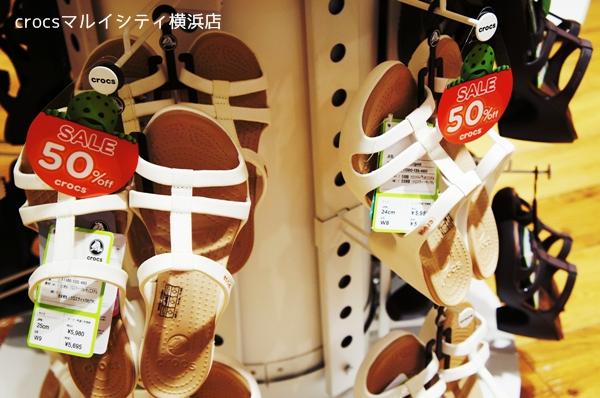 クロックスマルイシティ横浜店