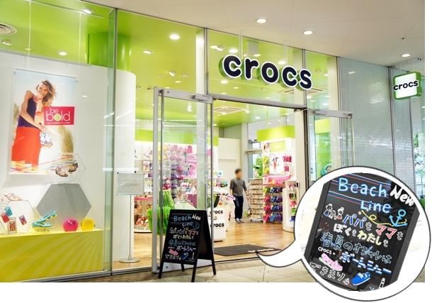 クロックス横浜ベイクォーター店