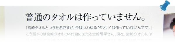 普通のタオルは作っていない 宮崎タオル マフラー