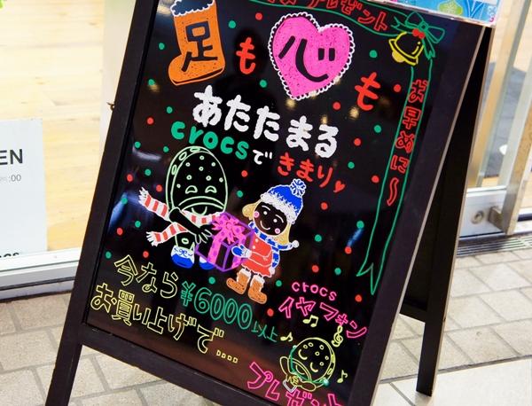 クロックス横浜ベイクォーター 手描きPOP
