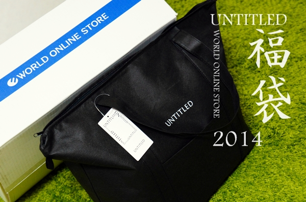 ワールドアンタイトル福袋2014