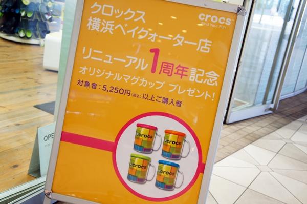 crocs横浜ベイクォーター店