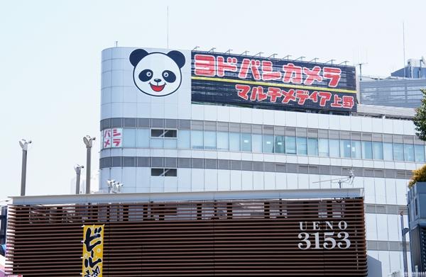 上野 パンダ ヨドバシカメラ