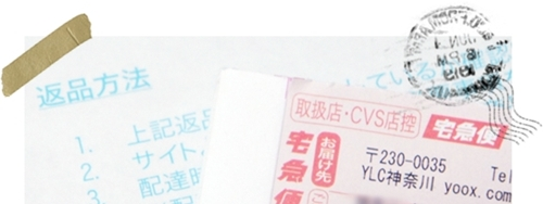 通販yoox.com交換返品カスタマーサービス