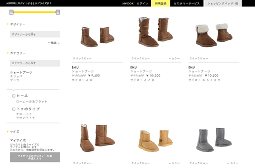 海外ブランド通販のyoox.com(ユークス)