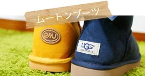 UGG emuムートンブーツの記事へ