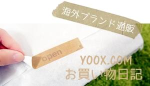 イタリア発yoox通販レビューです