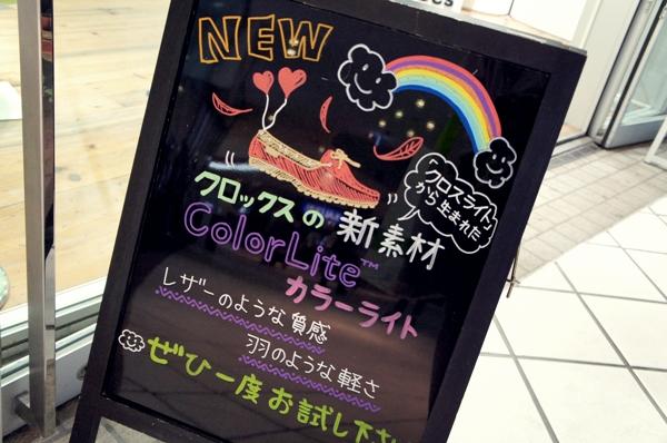 クロックス横浜ベイクォーター店2014AW