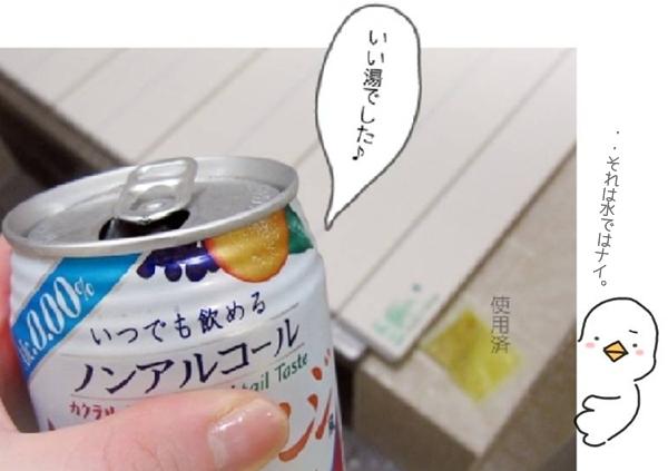 月めぐりの湯(冷えとり日和365)