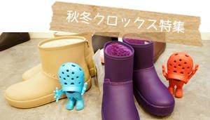 2014秋冬クロックス靴&ブーツ 特集