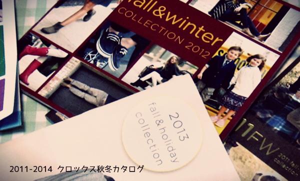 2011-2014クロックス カタログ