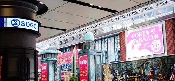 横浜駅 2015初売り 東口 そごう ポルタ
