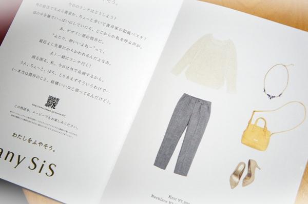 2015春コーデanySiS×早見あかり白ニット