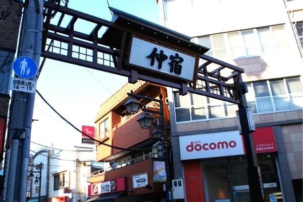 板橋 仲宿商店街 東京 TAMAKI タマキ