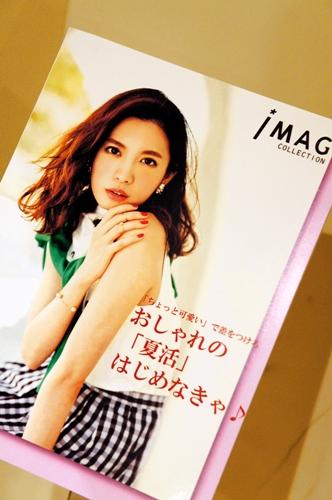 イマージュ 2015夏号 カタログ 宮田聡子 セシール