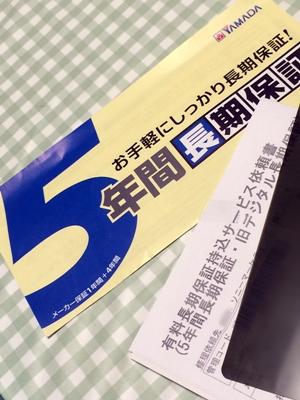 ヤマダ電気 5年長期保証(メーカー保証1年間+ヤマダ保証4年間)