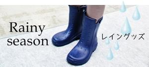 梅雨対策!長靴・レイングッズの記事へ