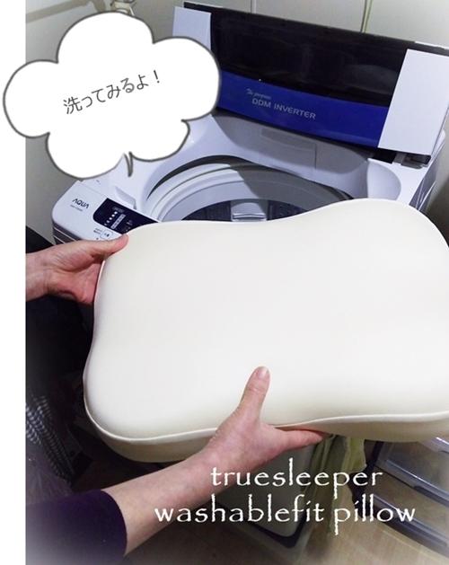 洗濯機洗い 洗える枕 トゥルースリーパー ウォッシャブルフィット ピロー