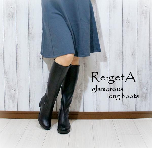 リゲッタ(Re:getA) グラマラス ロングブーツ