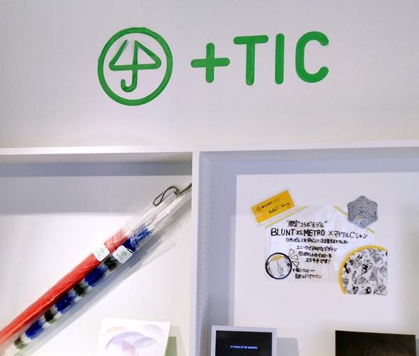 サエラショップ +TIC(プラスチック)リサイクル
