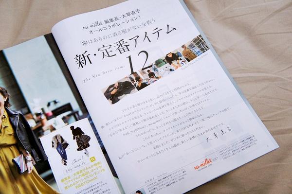 ベルメゾン スタイルノート shiho 2017秋 ミモレコラボ