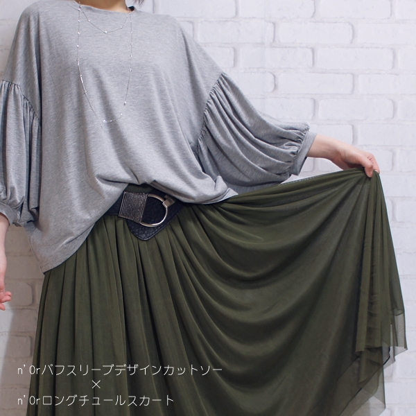 オシャレウォーカー マキシ丈ロングチュールスカート