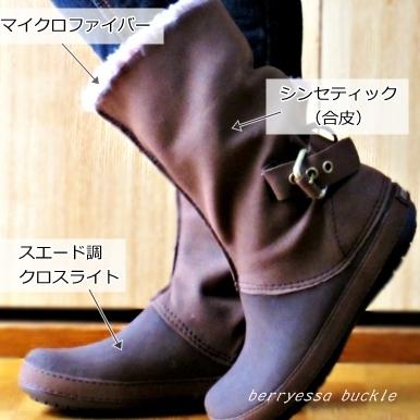 ☆クロックス ベリエッサ ブーツのお手入れ