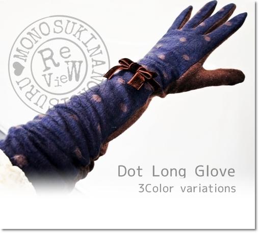ドットロンググローブ2ロペピクニック