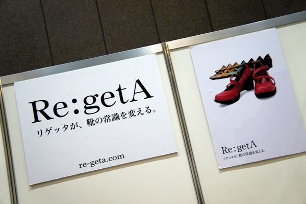 リゲッタ公式サイトショップ 2015展示イベントブース