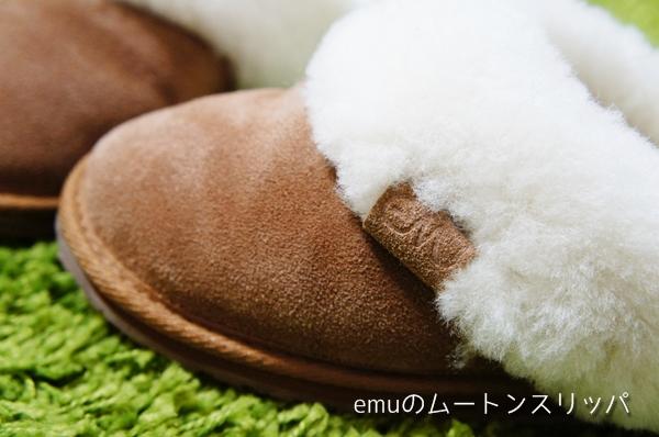 エミュー emu ムートンスリッパ エデン