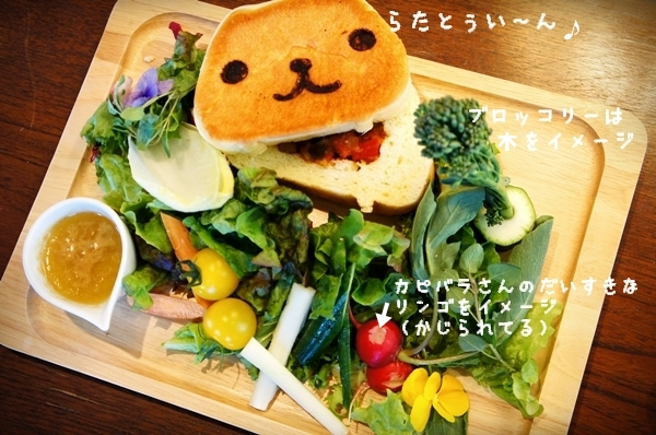 カピバラさんKyururun Cafe meets Sign