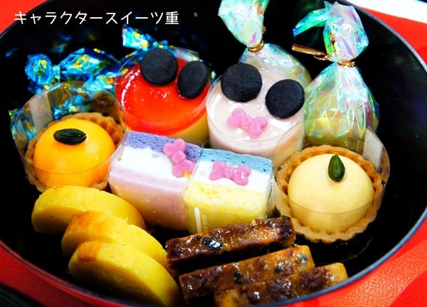 2015 ベルメゾン おせち・ミッキーマウス・シルエット三段重(ディズニー)