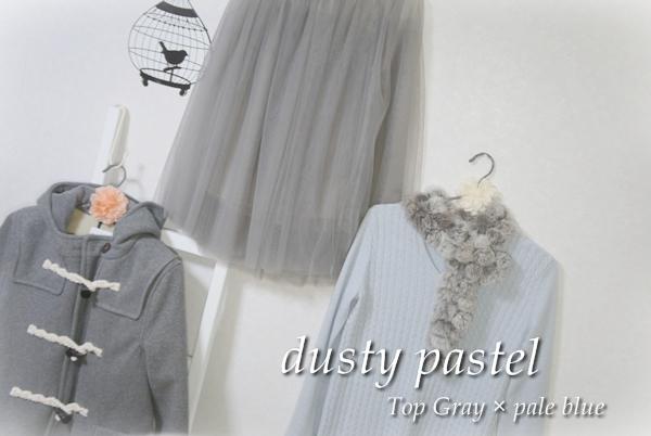 トレンド ダスティパステル イメージ チュールスカート