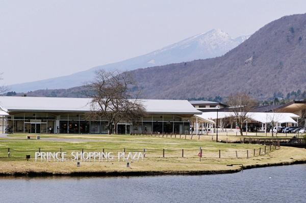軽井沢のアウトレット・プリンスショッピングプラザ