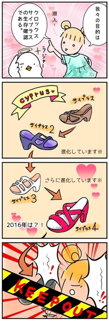 イラストマンガ クロックスサイプラス進化 靴