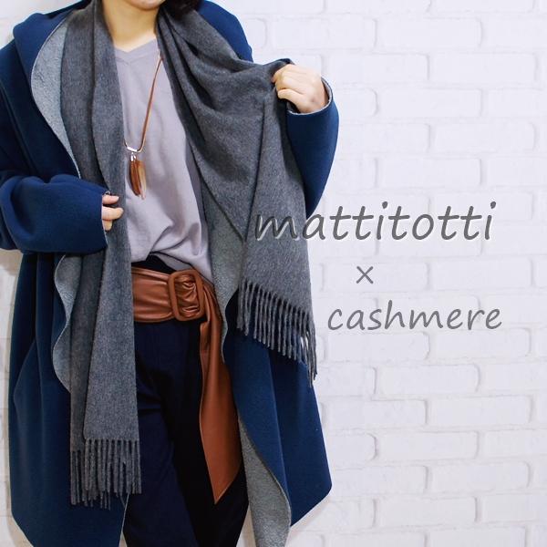 カシミヤストール専門店 matti totti(マッティートッティー)カシミヤ100%マフラー ミディアムグレー