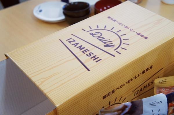 おいしい長期保存食 イザメシ IZAMESHI 杉田エース