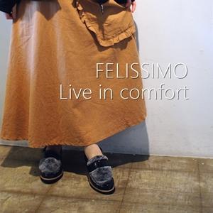 フェリシモ2018秋冬新作の記事へ