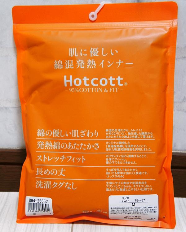 ベルメゾンhotcott 綿混発熱インナー ホットコット