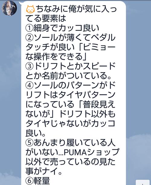 プーマ LINE
