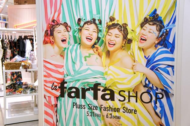 la farfa SHOP ラ・ファーファ ラフォーレ原宿