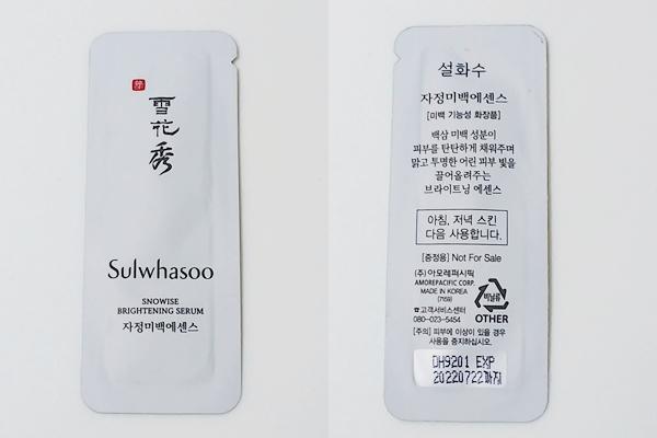 アモーレパシフィック おまけ 韓国コスメサンプル